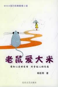 老鼠爱大米封面