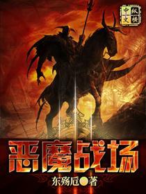 恶魔战场封面
