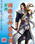 网游之神道传说封面