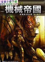 机械帝国(星际乞丐外传)