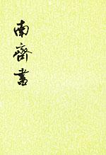 南齐书封面