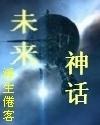 未来神话封面