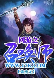 网游之召唤师封面