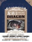 龙族3黑月之潮 (中)