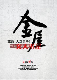 [嬴政+大汉天子]金屋