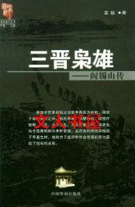 三晋枭雄:阎锡山传