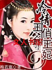 江山乱:冷情王爷俏王妃