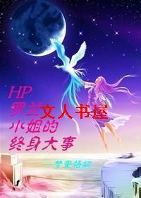 [HP]罗兰小姐的终身大事