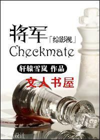 [综影视]将军checkmate