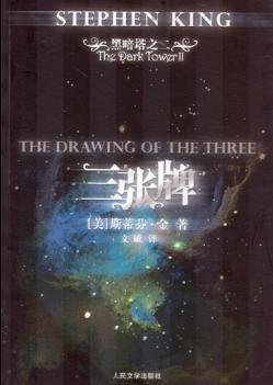 黑暗塔系列之二:三张牌