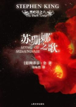 黑暗塔系列之六:苏珊娜之歌
