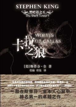 黑暗塔系列之五:卡拉之狼
