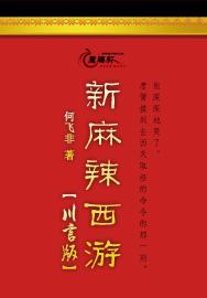 新麻辣西游川言版封面