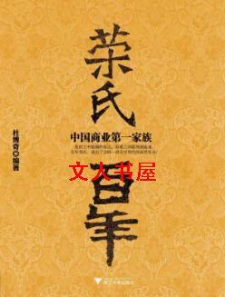 中国商业第一家族:荣氏百年