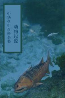中华学生百科全书