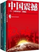 中国震撼三部曲