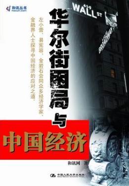 华尔街困局与中国经济