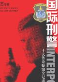 国际刑警:十大传奇疑案全记录