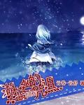 湖蓝色的诅咒封面