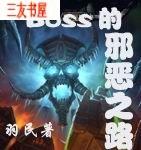 BOSS的邪恶之路封面