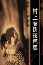 村上春树短篇小说集