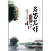 中国现代短篇小说