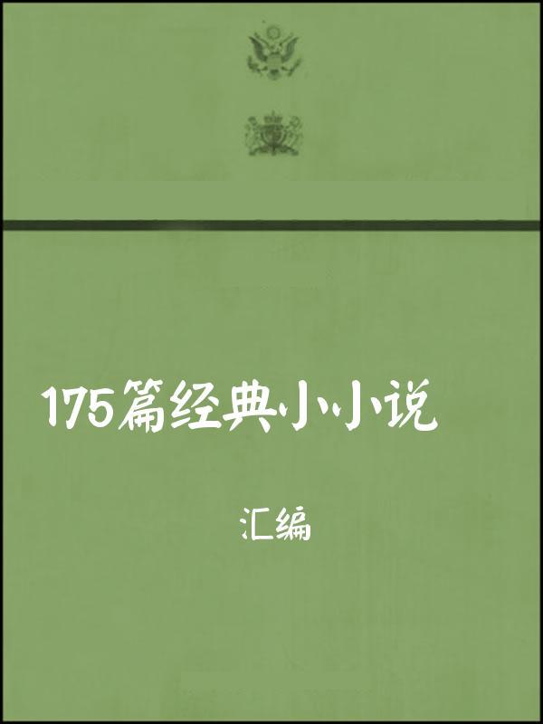 175篇经典小小说
