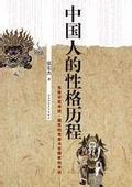 从狼性到羊性+中国人的性格历程