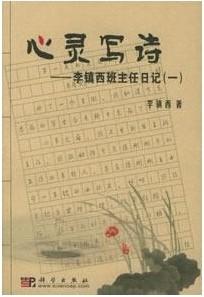 心灵写诗-我的班主任日记_001