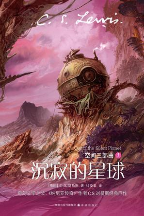 沉寂的星球(空间三部曲1)封面