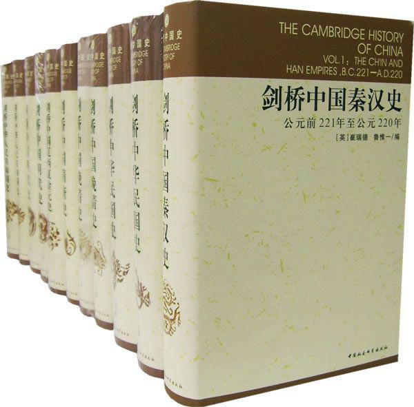 剑桥中国史