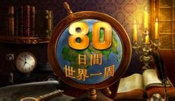AROUND THE WORLD IN 80 DAYS(环游世界80天)封面
