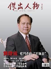 杰出人物2011年6月封面