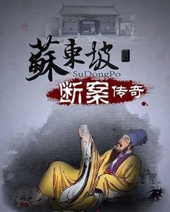 苏东坡断案传奇封面