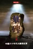 墓碑-中国六十年代大饥荒纪实