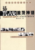 挑战盖茨神话--中国大学生创业潮封面