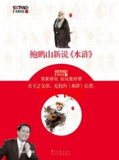 鲍鹏山新说<水浒>(一)