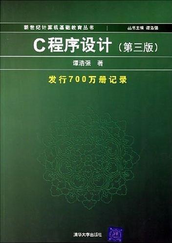 C语言设计