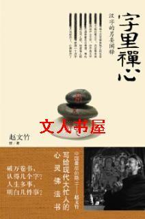 字里禅心:汉字的另类阐释