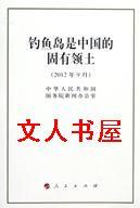 钓鱼岛是中国的固有领土