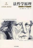 法哲学原理或自然法和国家学纲要