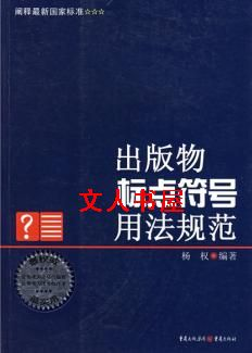 出版物标点符号规范用法