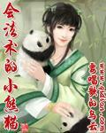 会法术的小熊猫