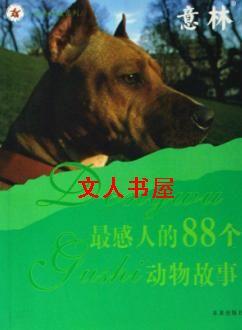 最感人的88个动物故事