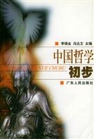 中国哲学初步