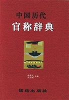 中国历代职官辞典