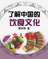 了解中国的饮食文化