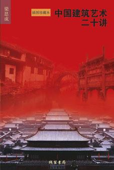 中国建筑艺术二十讲