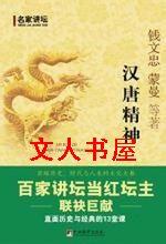 汉唐精神:直面历史与经典的13堂课