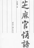 芝麻官悟语